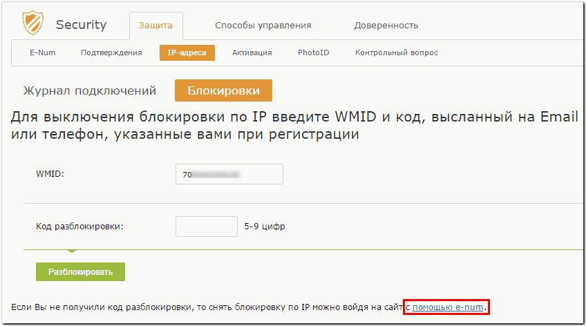 Блокируем IP в WebMoney