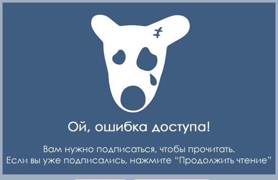 Какие опасности вас ожидают в соц. сети Вконтакте2
