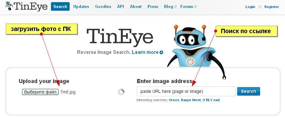 Безопасный поиск картинок в Интернете