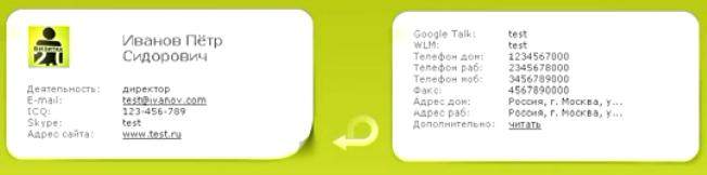 Онлайн-сервис для создания виртуальных визиток