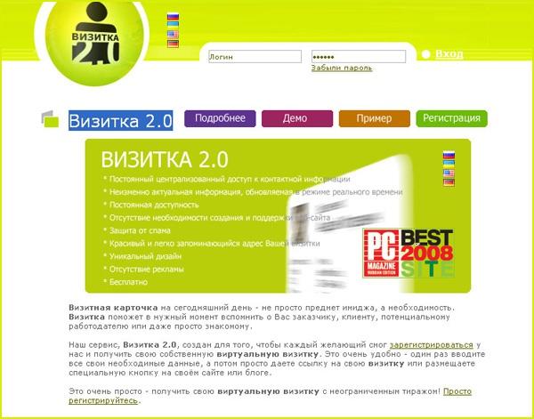 Онлайн-сервис для создания виртуальных визиток1
