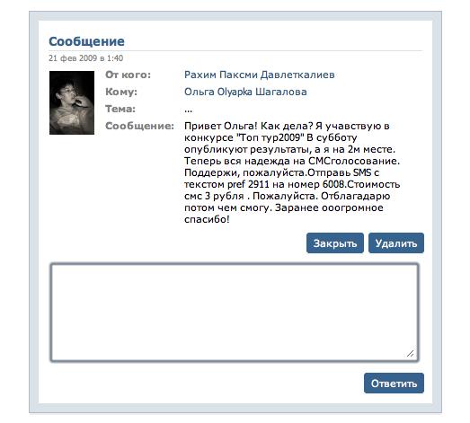 Как убрать спам Вконтакте