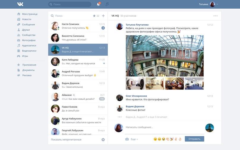 Пользователи «Вконтакте» возмущены новым дизайном социальной сети