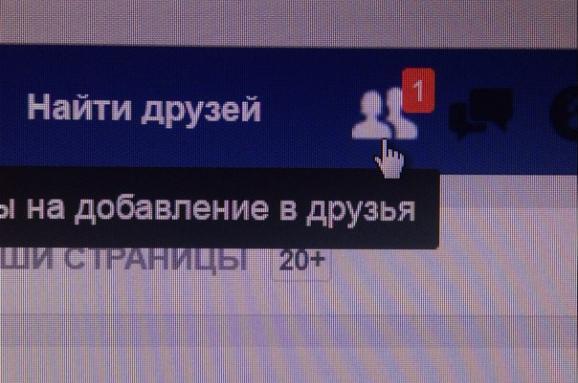 В Фейсбуке появился новый вид мошенничества! Не добавляйте в друзья этих людей!1