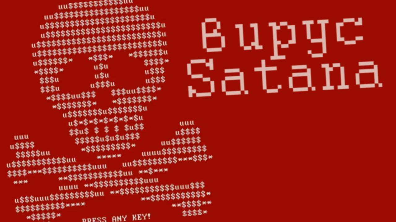 Satana – новый вирус-вымогатель