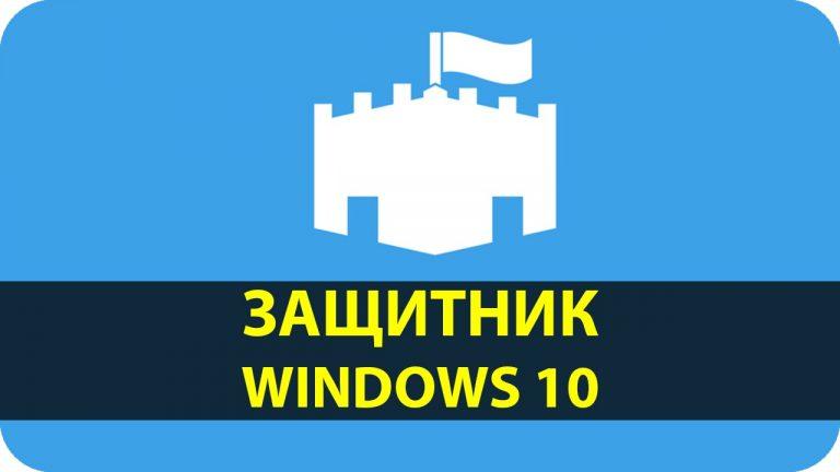 http://yaslit.ru/wp-content/uploads/2017/12/Kak-maksimalno-horosho-zashhitit-Windows1-768x432.jpg